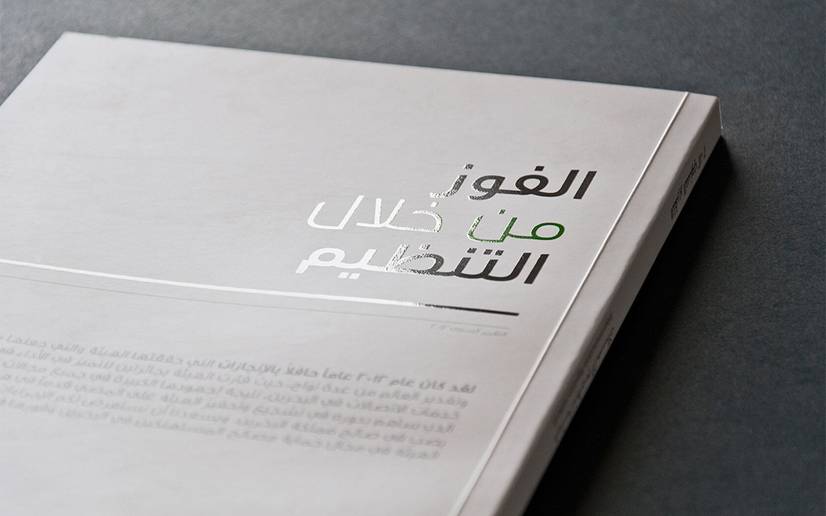 Unisono Branding, Strategy, Advertising, Campaigns, Communication, Design, Digital, Promotion, Collateral, Websites, Brochures, Flyers, Mobile Apps in Bahrain, Saudi Arabia KSA, Oman, Qatar, Kuwait, United Arab Emirates UAE, GCC, Middle East and North Africa MENA